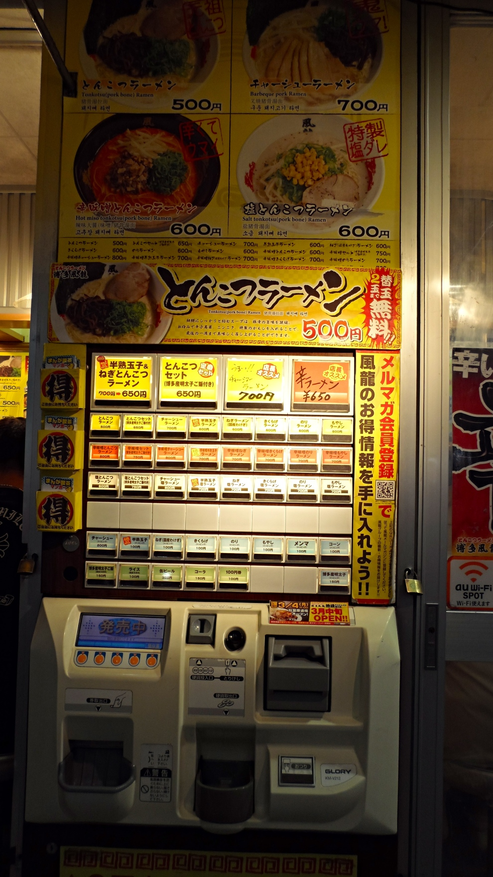 Ordering our ramen from the vending machine to get out meal ticket...